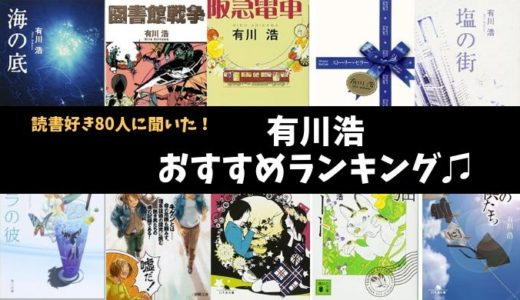 有川浩おすすめ小説ランキング【読書好き80人に聞いた!】