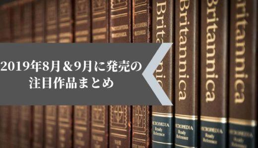 2019年8月&9月に発売の注目作品まとめ【あなたが読みたい作品は、ありますか?】