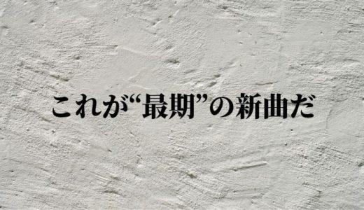 椎名もた『とりあえずアナタがいなくなる前に』【四回忌選書つき新曲レビュー】