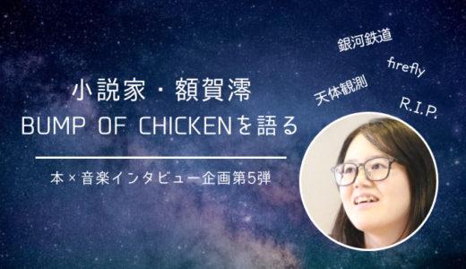 小説家、額賀澪がBUMP OF CHICKENを語る【本×音楽インタビュー企画第5弾】