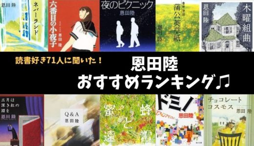 恩田陸おすすめ小説ランキング【読書好き71人に聞いた!】