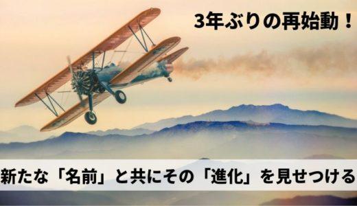 Akisame【人気ボカロP×歌い手出身ソロアーティストによるプロジェクト】