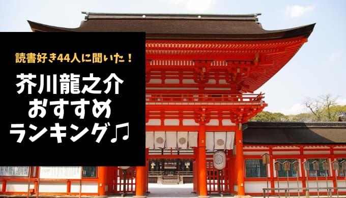 芥川龍之介おすすめランキング【読書好き44人に聞いた!】