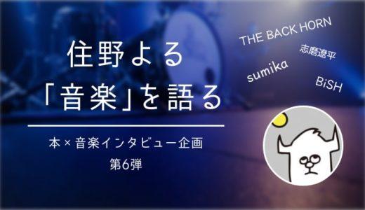 住野よる「音楽」を語る【THE BACK HORN・志磨遼平・sumika・BiSH】