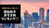 西加奈子おすすめ小説ランキング【読書好き29人に聞いた!】