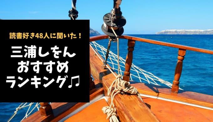 三浦しをんおすすめ小説ランキング【読書好き48人に聞いた!】