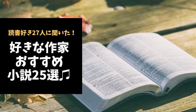 好きなおすすめ作家のこの小説がすごい!【読書好き27人に聞いた!】