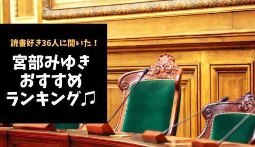 宮部みゆきおすすめ小説ランキング【読書好き36人に聞いた!】