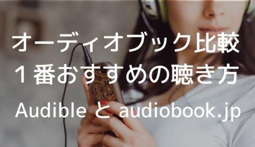 オーディオブック1番おすすめの聴き方は?【徹底比較2021】Audibleとaudiobook.jp