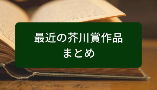 芥川賞作品まとめて一覧で紹介します!