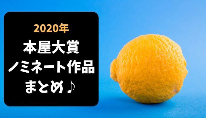 本屋大賞2020年ノミネート作品まとめ