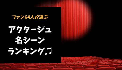 アクタージュ 64人が選ぶ名言・名シーンランキング!【ファンの熱いコメント集】