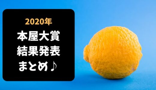 【2020年本屋大賞】大賞は凪良ゆう『流浪の月』!ノミネート全作の順位をまとめて紹介