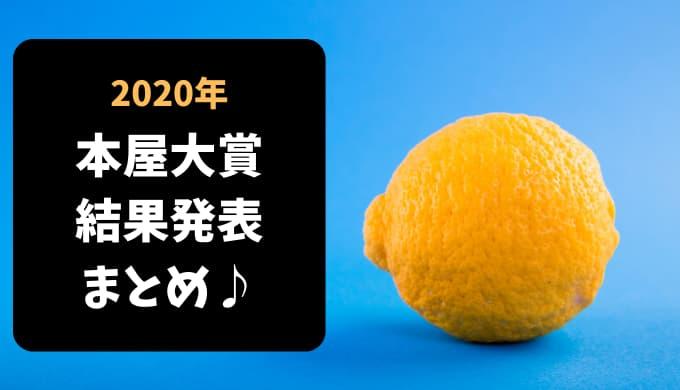 【2020年本屋大賞】大賞は凪良ゆう『流浪の月』!ノミネート全作の順位をまとめて紹介!