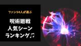 呪術廻戦 54人が選ぶ名言・名シーンランキング!【ファンの熱いコメント集】
