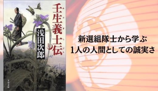 『壬生義士伝』浅田次郎【新選組隊士から学ぶ1人の人間としての誠実さ】