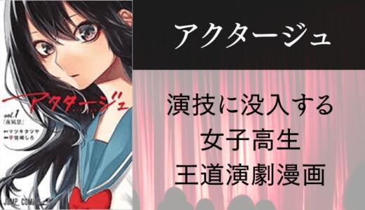 アクタージュのあらすじ【危険なほど演技に没入する女子高生の成長物語】
