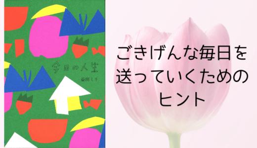『今日の人生』益田ミリ【ごきげんな毎日を送っていくためのヒント】