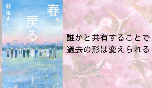 『春、戻る』瀨尾まいこ 【誰かと共有することで過去の形は変えられる】