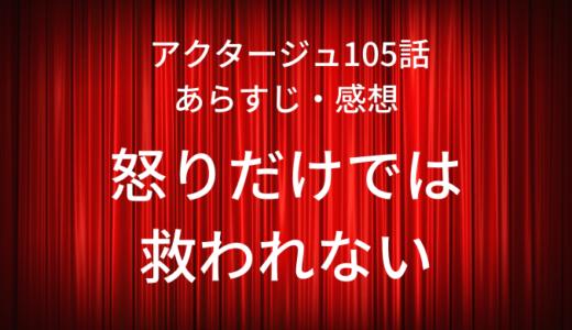 アクタージュ ネタバレ最新話105話感想【愛する男への想いを怒りで忘れられるのか?】