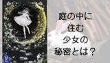 『三日月邸花図鑑 花の城のアリス』白河紺子【庭の中に住む少女の秘密とは?】