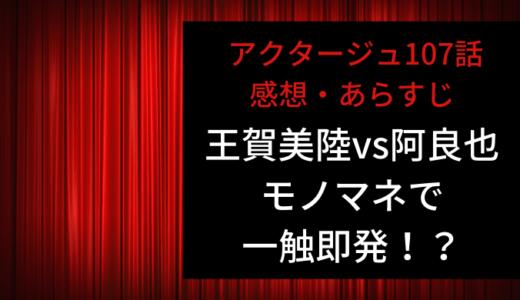 アクタージュ ネタバレ最新話107話感想【王賀美vs阿良也モノマネで一触即発!?】