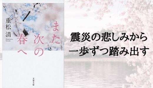 『また次の春へ』重松清 【震災の悲しみから一歩踏み出そうとする人たち】