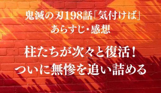 鬼滅の刃 ネタバレ最新話198話感想【柱たちが次々と復活!ついに無惨を追い詰める】