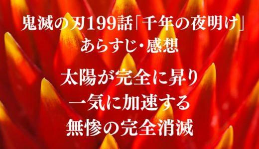 鬼滅の刃 ネタバレ最新話199話感想【太陽が完全に昇り一気に加速する無惨の完全消滅】