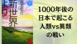『新世界より(下)』貴志祐介【1000年後の日本で起こる人類vs異類の戦い】