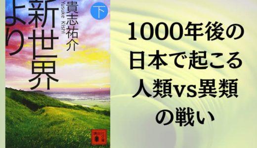 『新世界より』貴志祐介【1000年後の日本で起こる人類vs異類の戦い】