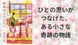 『桜風堂ものがたり』村山早紀【ひとの思いがつなげた、ある小さな奇跡の物語】