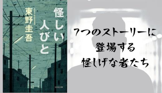 『怪しい人びと』東野圭吾【7つのストーリーに登場する怪しげな者たち】