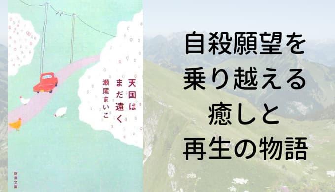 『天国はまだ遠く』瀬尾まいこ【自殺願望を乗り越える癒しと再生の物語】