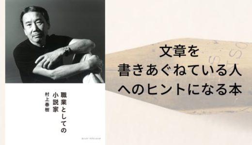 『職業としての小説家』村上春樹【文章を書きあぐねている人へのヒントになる本】
