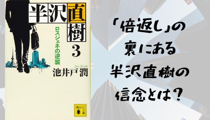 『ロスジェネの逆襲』池井戸潤【「倍返し」の裏にある半沢直樹の信念とは?】