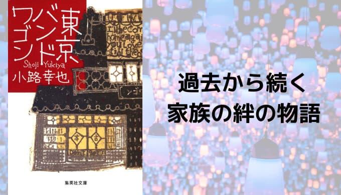 『東京バンドワゴン』小路幸也【過去から続く家族の絆の物語】