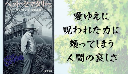 『ペット・セマタリー』スティーブン・キング【愛ゆえに呪われた力に頼ってしまう人間の哀しさ】