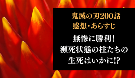 鬼滅の刃 ネタバレ最新話200話感想【無惨に勝利!瀕死状態の柱たちの生死はいかに!?】