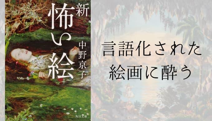 『新 怖い絵』中野京子【言語化された絵画に酔う】