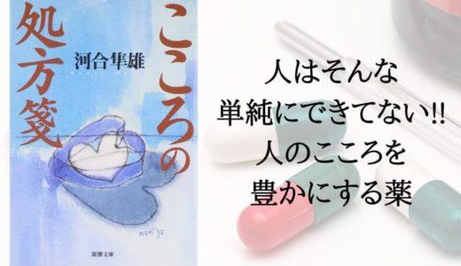 『こころの処方薬』あらすじと感想 【人はそんなに単純じゃない!こころを豊かにする薬とは?】