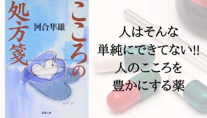 『こころの処方薬』河合隼雄 【人はそんな単純にできてない!!人のこころを豊かにする薬】