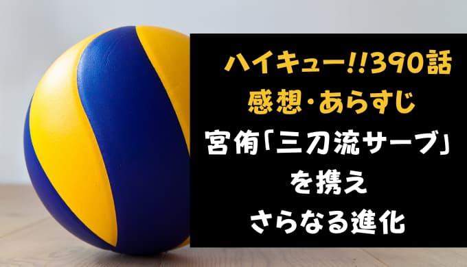 ハイキュー!! ネタバレ最新話390話感想【宮侑「三刀流サーブ」を携えさらなる進化】