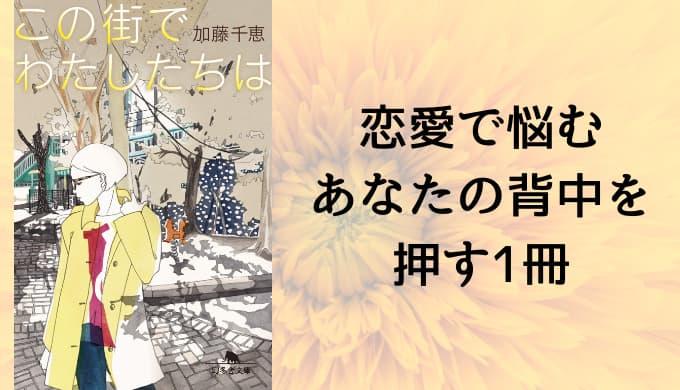 『この街でわたしたちは』加藤千恵【恋愛で悩むあなたの背中を押す1冊】