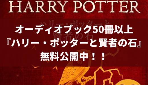Audible ハリー・ポッターのオーディオブックを無料公開【小説、絵本など50冊以上】