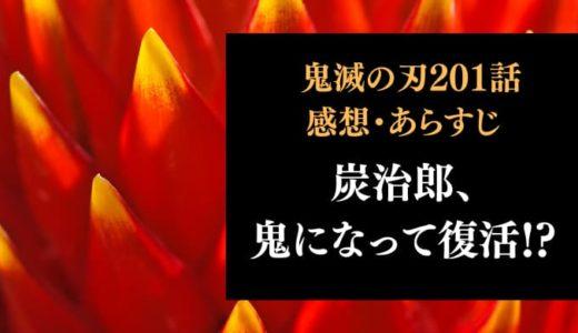 鬼滅の刃 ネタバレ201話感想【炭治郎、鬼になって復活!?】