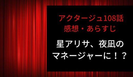 アクタージュ ネタバレ最新話108話感想【星アリサ、夜凪のマネージャーに!?】