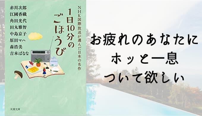 『NHK国際放送が選んだ日本の名作 1日10分のごほうび』あらすじと感想【お疲れのあなたにホッと一息ついて欲しい】