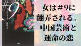 『#9(ナンバーナイン)』あらすじと感想【女は#9に翻弄される。中国芸術と運命の恋】