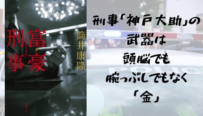 『富豪刑事』あらすじと感想【刑事「神戸大助」の武器は、頭脳でも腕っぷしでもなく「金」】